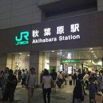秋葉原ナンパ場所マップ!アキバでナンパして出会えるスポット大公開!!