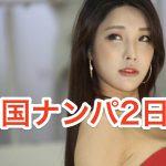 韓国ナンパ旅!巨乳美女とのアポが決定!【韓国ナンパ2日目】