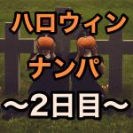 【ハロウィンナンパ】雨の六本木で天使コスJDを即〜2日目〜