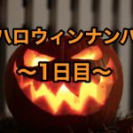 【ハロウィンナンパ】警察コスプレの女子を渋谷でゲット〜1日目〜