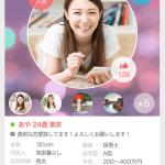 withとは【マッチングアプリを使って可愛い子と出会う】