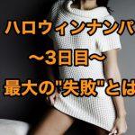 【ハロウィンナンパ】六本木V2でナンパ!クラブでの失敗~3日目〜