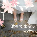 渋谷ナンパで出会った処女のJD【ナンパ物語】