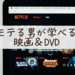 モテる男を学ぶ映画&ドラマTOP3【ナンパをやるなら学ぶべき!】