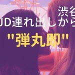 渋谷で2人組のJDをナンパ!その後カラオケの非常階段で弾丸即!