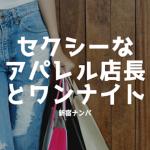 新宿でナンパしたセクシーなTシャツのアパレル店長を即!