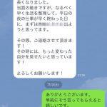 ナンパコンサル生Kさんの活動日記【わずか3ヶ月で獲得した力】