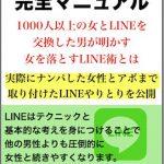 女を落とすマル秘LINEマニュアル〜一般男性の間違ったLINEの解釈〜