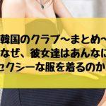 韓国クラブナンパ情報まとめ【美女と出会えるクラブを一挙紹介】