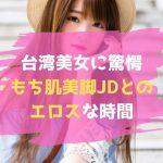 台湾ナンパで美女ゲット【セクシー美脚ともち肌を堪能!?】