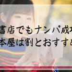 本屋ナンパの成功法【書店ナンパでLINE交換した会話例付き】