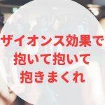 クラブナンパを成功に導くザイオンス効果【女が求め出す魔法の技】