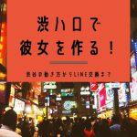渋谷ハロウィンナンパで女子と仲良くなる【彼女も作れるイベント】