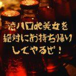 渋谷ハロウィンナンパでお持ち帰りを成功させるコツを話します。