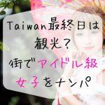 台湾ナンパで出会えたアイドル女子?【海外ナンパは最高だった】