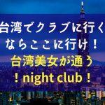 台湾クラブナンパまとめ【台湾美女と楽しめるクラブを完全解説】
