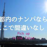 東京でナンパに挑戦!都内で成功しやすいナンパスポット完全公開