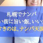 札幌ナンパ旅行初日!凍える寒さでも美女をモノにしろ