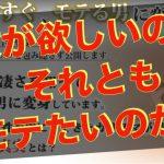 城咲仁のモテる男養成講座【完全版】レビュー!!中途半端なモテを目指すな